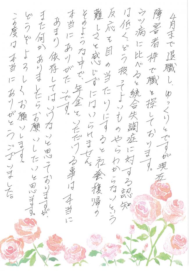 【中村事務所様】統合失調症の女性よりのお手紙20180725-2