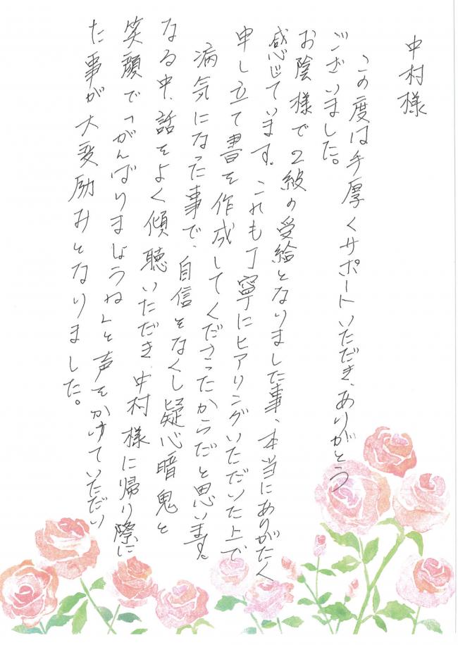 【中村事務所様】統合失調症の女性よりのお手紙20180725-1