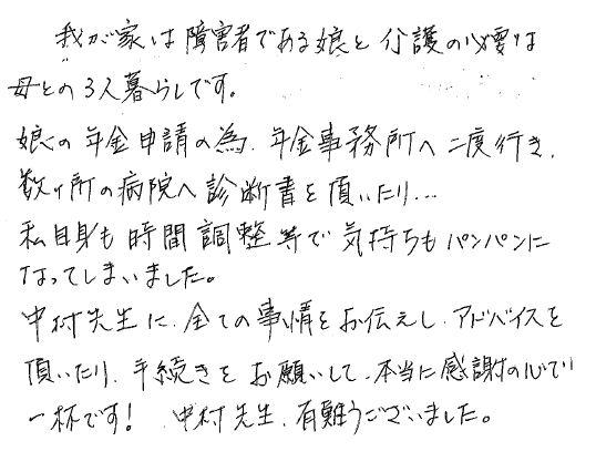 菅野様 感謝の手紙
