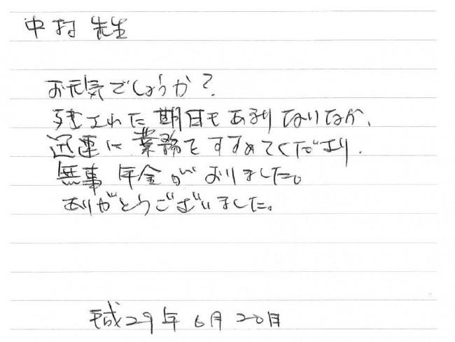 高坂先生 人工透析の医師、感謝の手紙