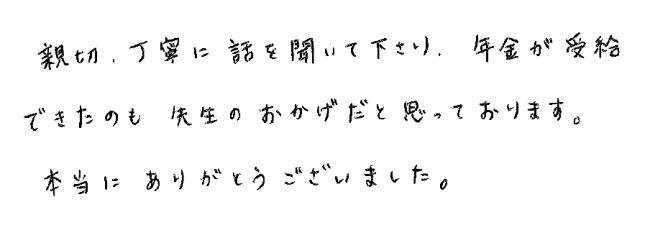 20170122_中村先生先生 感謝の手紙