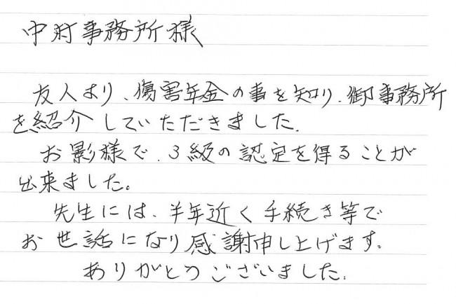 letter0147
